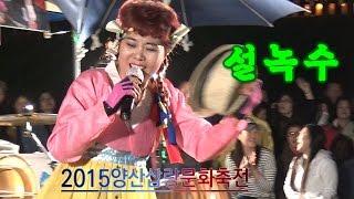 getlinkyoutube.com-품바 설녹수 - 2015, 양산 삽량문화축전대축제.1