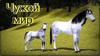 getlinkyoutube.com-Симс 3 - Дикие лошади (Чужой мир)