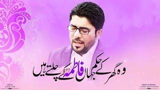 Wo Ghar Kay Hukam Jahan Fatima (sa) Kay Chaltay Hai | Mir Hasan Mir | New Manqabat 2018.
