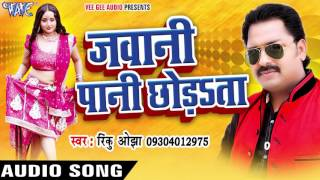 getlinkyoutube.com-जवानी पानी छोड़ता - Jawani Paani Chhorata - Rinku Ojha - Bhojpuri Hot Songs 2016 new