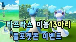포켓몬고 물포켓몬 이벤트 라프라스 미뇽 13마리 30분만에 잡고 망나뇽 진화! | 훈토이TV