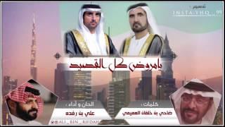 getlinkyoutube.com-شيلة يامروض كل القصيد    شعر ضاحي خلفان العميمي    الحان واداء علي بن رفده