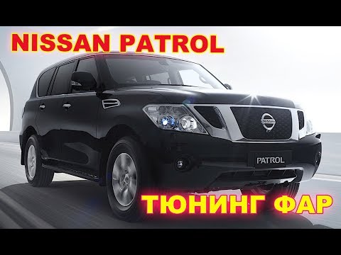 Тюнинг фар на Nissan Patrol 6 Y62 2011г/в и устранение запотевания фар