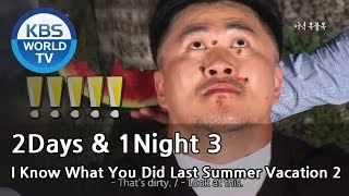 getlinkyoutube.com-2 Days and 1 Night - Season 3 : I Know What You Did Last Summer Vacation Part 2 (2014.08.24)