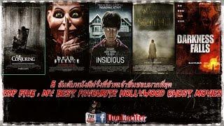 getlinkyoutube.com-5 อันดับหนังผีฝรั่งที่ผมชื่นชอบที่สุด!! [TopFive My Best Favourite Hollywood Ghost Movies]