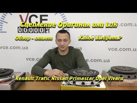 Сцепление Оригинал или Luk   Сцепление на Рено Трафик Опель Виваро и Ниссан Примастар