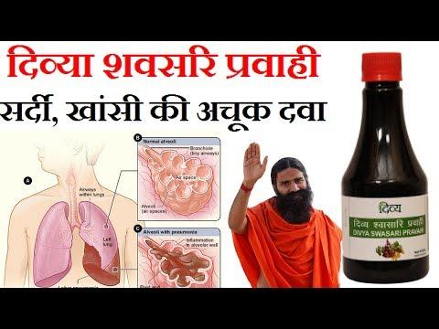 Divya Swasari Pravahi (Ayurvedic Medicine For Cough) In Hindi   दिव्य श्वासारि प्रवाहीं के फायदे