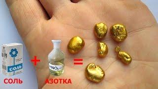 getlinkyoutube.com-Азотная кислота + соль = золото