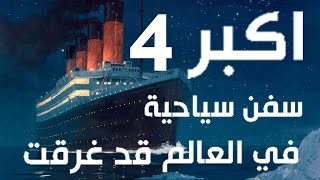 getlinkyoutube.com-اكبر 4 سفن سياحية في العالم قد غرقت