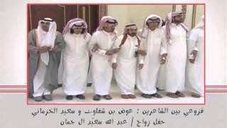 getlinkyoutube.com-قزوعي بين الشاعرين  عوض بن شفلوت و سعيد الخزماني