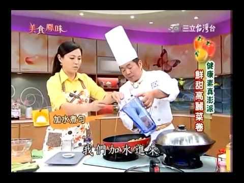 素高麗菜卷食譜