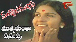 Mutyala Muggu Movie Songs || Mutyamanta Pasupu Video Song || Sreedhar, Sangeeta