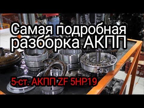 "Все слабые места ""автомата&q uot; ZF 5HP19, который ставили на BMW E39, Audi A6 C5, Passat B5 и т.д."