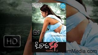 O Radha Katha Telugu Full Movie    Vahida, Krishnamaruthi, Baburao    Aakumarthi Baburao
