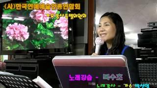 복수초/최성민(노래강사/박선영)한국연예예술인총연합회,노래교실