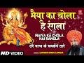 Maiya Ka Chola Hai Rangla By Lakhbir Singh Lakkha [Full Song] - Tere Bhagya Ke Chamkenge Taare