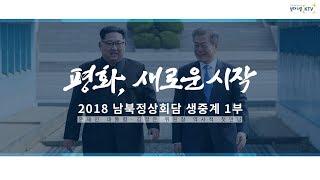 2018 남북정상회담 1부 - 문재인 대통령·김정은 위원장 역사적 첫 만남 (2018 Inter-Korean Summit : Session I)