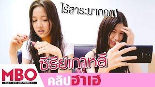 "getlinkyoutube.com-[คลิปฮาเฮ] อารมณ์ตอน ""เราไม่ชอบซีรีย์เกาหลีเลย!!"" 555"