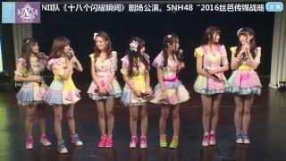 getlinkyoutube.com-SNH48 Funny MC_親親抱抱變高高