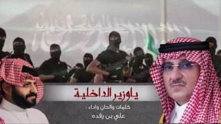 getlinkyoutube.com-شيلة ياوزير الداخلية    كلمات والحان واداء : علي بن رفده