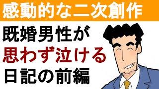 getlinkyoutube.com-クレヨンしんちゃん感動話:ひろし「たまには日記でも読み返してみるか」【前編】