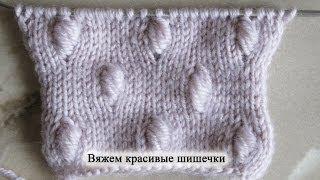 getlinkyoutube.com-Как cвязать красивые шишечки спицами