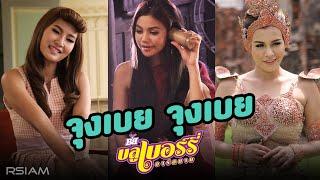 จุงเบย จุงเบย : บลูเบอร์รี่ อาร์ สยาม [Official MV]