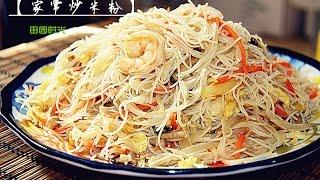 getlinkyoutube.com-田园时光美食  家常炒米粉Homemade fried rice noodles
