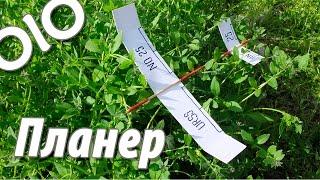 getlinkyoutube.com-Как сделать планер.  Реальный полет #olo