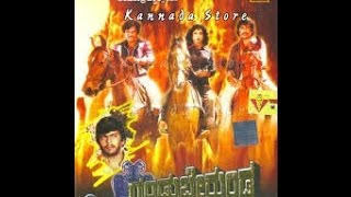 Full Kannada Movie 1984   Gandu Bherunda   Srinath, Ambarish, Shankarnag.