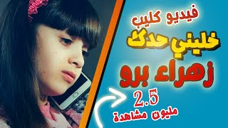 خليني حدك | محمد فاضل وزهراء برو
