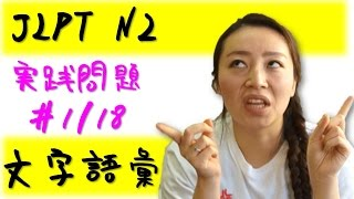 Learn Japanese JLPT N2 文字語彙 実践問題 #1/18