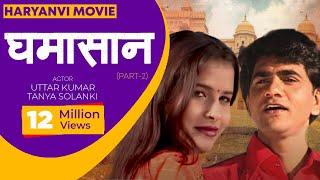 Ghamashan (घमासान फिल्म)-- Part-2    Haryanvi Movie    Uttar Kumar & Tanya Solanki