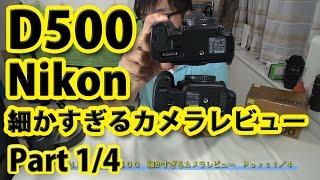 getlinkyoutube.com-【Nikon D500】細かすぎるカメラレビュー Part1/4