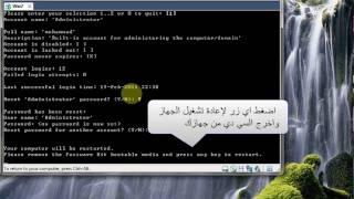getlinkyoutube.com-طريقة سهله لإزالة كلمة مرور Windows 7 - Vista - xp