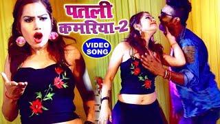 #परी_पांडेय का नया VIDEO SONG 2018 - Titu Rimix - Patli Kamariya 2 - Bhojpuri Hit Songs 2018 new