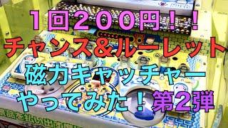 getlinkyoutube.com-【確率機】チャンス&ルーレット付き磁力キャッチャーやってみた!!