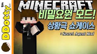 getlinkyoutube.com-잠뜰 구출작전!! [비밀요원 모드: 상황극 쇼케이스] - Secret Agent Mod - 마인크래프트 Minecraft [도티]
