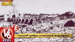 getlinkyoutube.com-Osman Sagar and Himayat Sagar lakes history - Hyderabad Shaan