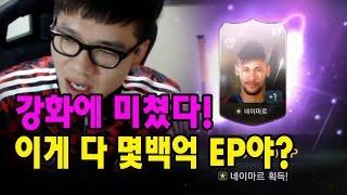 getlinkyoutube.com-피파온라인3] 미친 강화 합쳐서 몇백억 EP야 (아프리카TV 보겸)