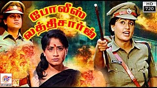getlinkyoutube.com-Lady Super Star Vijayashanthi Tamil Action Full  Movie Police Lathi Charge HD |Tamil Dubbed film
