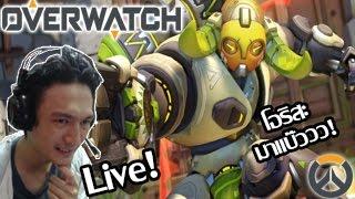 """Overwatch Live! :-โอริสะมาแบ๊ววว มาเล่นมันส์กันดีกว่า ;w;"""""""