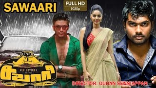 Sawaari tamil full movie 2016 | new tamil movie | sanam Shetty | latest movie new release 2016 |1080
