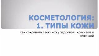 getlinkyoutube.com-Типы кожи. Косметология