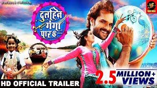 DULHIN GANGA PAAR KE - Official Trailer 2018 - Khesari Lal Yadav, Kajal Raghwani, Amrapali Dubey width=