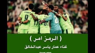 getlinkyoutube.com-اغنيه عمار ياسر عبدالخالق ... الرمز امر