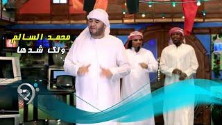 getlinkyoutube.com-محمد السالم - ولك شدها / ليلة عمر 2 - Video Clip