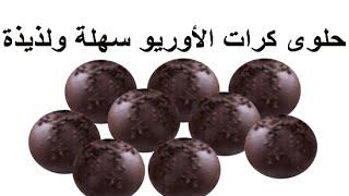 getlinkyoutube.com-حلوى كرات الأوريو حلى سهل ولذيذ.طريقة عمل حلوى بالشوكولاتة.وصفة سريعة