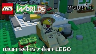 getlinkyoutube.com-LEGO® Worlds - เดินทางสำรวจโลก LEGO ตอนที่ 1
