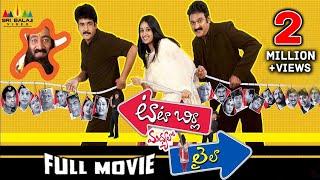 getlinkyoutube.com-Tata Birla Madhyalo Laila Full Movie | Sivaji, Laya, Krishna Bhagawan | Sri Balaji Video